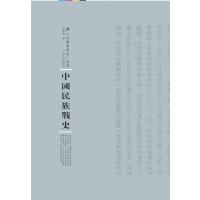 中国民族战史