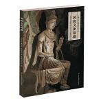 丝绸之路与敦煌文化丛书-敦煌文化探微