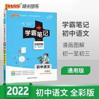 2022新版学霸笔记初中语文全彩通用初中语文基础知识大全手册知识清单pass绿卡图书同步笔记中考复习资料初一二三上下册正