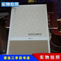 【二手9成新】汉代灯具研究