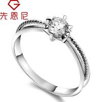先恩尼 钻戒 白18k金婚戒 花丝女戒 钻石戒指 订婚钻戒 XZJA70402甜美公主裸钻定制