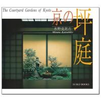 京都庭院 ,京の坪庭 日文景观园林建筑设计书