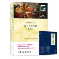 双语译林--莎士比亚悲剧 麦克白