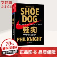 鞋狗 北京联合出版公司