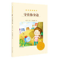 守在你身边正版书籍米吉卡|绘画:巧克丽丽明天出版社9787533285289
