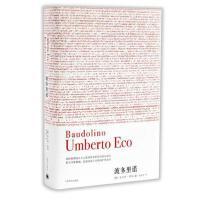 波多里诺 (意)翁贝托・埃科(Umberto Eco)著,杨孟哲 译 上海译文出版社 9787532766284
