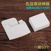 大红袍水仙肉桂泡袋内衬 牛皮纸包豆腐块内托纸盒 茶叶包装袋内盒