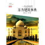 一生必知的东方建筑事典 崔杨,李哲著 内蒙古人民出版社