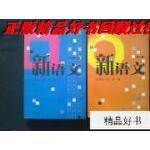 【二手旧书9成新】新语文:决胜高考.第一卷+第二卷 2本合售