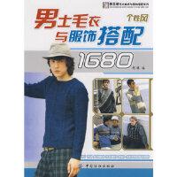【新书店正版】男士毛衣与服饰搭配1680.个性风 阿瑛 中国纺织出版社