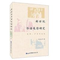 新世纪华语电影研究:美学、产业与文化【正版图书 满额减 放心购买 】