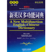 新英汉多功能词典(64K)