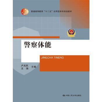 """警察体能(普通高等教育""""十二五""""应用型本科规划教材)"""