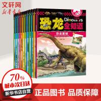 注音版恐龙全知道 长江出版社