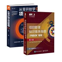 项目管理知识体系指南pmp(PMBOK指南)(第6版)+从零开始学项目管理(套装2册)项目管理书籍