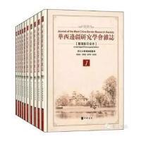 华西边疆研究学会杂志(整理影印全本共10册)(精) 霍巍整理