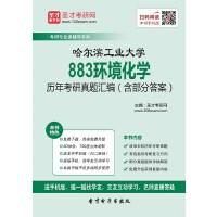 哈尔滨工业大学883环境化学历年考研真题汇编(含部分答案).