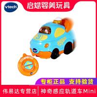 vtech伟易达神奇感应轨道车Mini电动智能遥控赛车玩具声光音乐