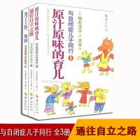 正版 与自闭症儿子同行套装全3册 原汁原味的育儿/通往自立之路/为了工作加油 石洋子 自闭症儿童行为训练 特殊教育心理