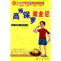 商贩保罗淘金记:生意男孩的商业冒险 (美)霍瑞修・爱尔杰,李强 东方出版社