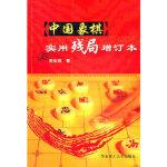 中国象棋实用残局(增订本) 陈松顺 华南理工大学出版社