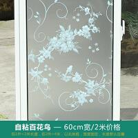自粘磨砂玻璃贴膜卫生间浴室移门窗户贴纸阳台透光不透明窗花窗贴