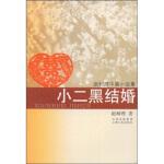 【新书店正版】小二黑结婚,赵树理,山西出版集团,山西人民出版社9787203059882
