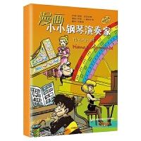 正版 漫画小小钢琴演奏家 套装版共5册 原版引进 音乐风格踏板使用表情处理术语演奏技法 儿童钢琴启蒙入门初步教程音乐考级