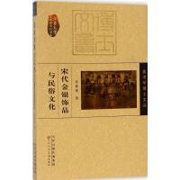 宋代金银饰品与民俗文化 邓莉丽 著 古董、玉器、收藏 天津人民美术出版社