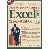 EXCEL 2007数据分析处理入门与实战(附光盘)