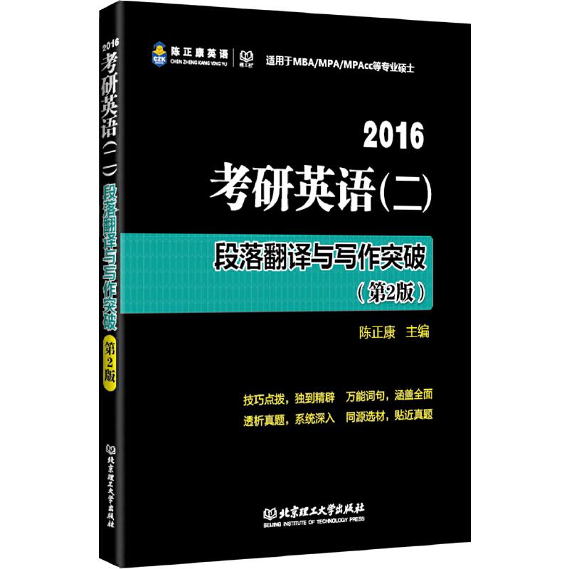 2016考研英语二段落翻译与写作突破第2版陈正康