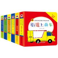 好玩的交通立体认知书(套装6册)