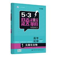 曲一线 高考化学 1元素化合物 53题霸专题集训2020版 适用年级:高一高三 五三