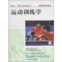 竞技体育学系列教材-运动训练学【稀缺旧书】