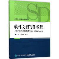 软件文档写作教程 马平,黄冬梅 编著