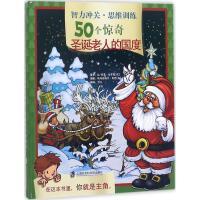 智力冲关・思维训练50个惊奇圣诞老人的国度 上海社会科学院出版社