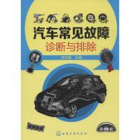 汽车常见故障诊断与排除 化学工业出版社