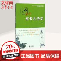 一本书备考高考古诗词 中华书局有限公司