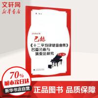 巴赫《十二平均律键盘曲集》名篇分析与演奏法研究(第2版) 广东高等教育出版社