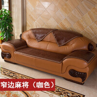 麻将凉席沙发垫夏季竹席欧式客厅123组合凉垫夏天款坐垫