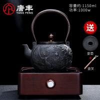 唐丰煮茶炉半手工铁壶无涂层铸铁茶壶电陶炉烧水壶煮茶器套装