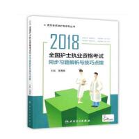 【正版】2018全国护士执业资格考试同步习题解析与技巧点拨 王秀玲 人民卫生出版社