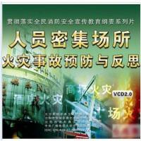 原装正版 人员密集场所火灾事故预防与反思(2VCD) (满500元送8G U盘)安全教育学习光盘