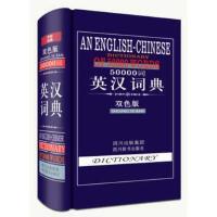 50000词英汉词典(双色版) 张柏然 四川辞书出版社