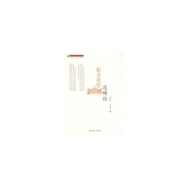 【新书店正版】东方美学范畴论 邱紫华,王文革 中国社会出版社 正版书籍,请注意售价高于定价,有问联系随时联系客服,欢迎咨询。