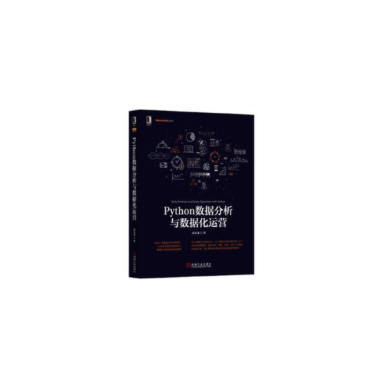 【新书店正版】Python数据分析与数据化运营,宋天龙,机械工业出版社9787111584605 【新书店购书无忧有保障】有问题随时联系或咨询在线客服