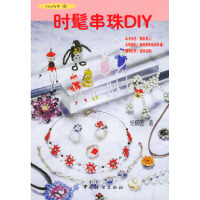 送书签~9787506432573-Easy巧手②-时髦串珠DIY(tg)/ 杨棋茵 / 中国纺织出版社