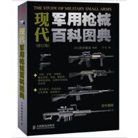 现代军用枪械百科图典(修订版)BTV青少频道《军情解码》节目推荐。华盛顿轻武器国际研究所的常任顾问撰写的二战以来现代枪