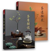 茶道插花+茶席摆设(套装2册)生活美学,茶席之美,茶道经典 学茶必备 教你轻松读懂茶道文化