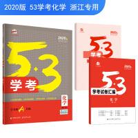 五三 化学 53学考 学考冲A首选 浙江专用 2020版